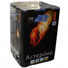 АСТЕРОИД, 16 ЗАЛПОВ.